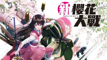 【QL】《新樱花大战》直播初见实况01