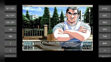 【奉命在先】安卓手机测试玩老游戏之同級生2国语配音+日语配音+Dos版 01