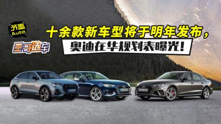 十余款新车型将于明年发布,奥迪在华规划表曝光!
