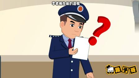 富翁好心给仆人留下财产,仆人却要杀害他?看完遗嘱警察明白了