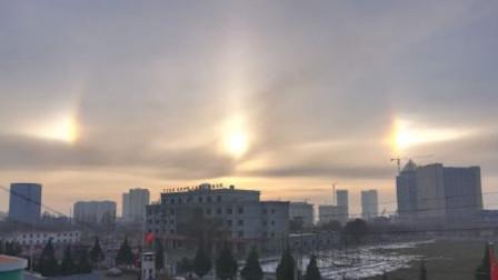 """新疆霍尔果斯天空现3个""""太阳"""" 专家:这叫""""22度幻日"""""""
