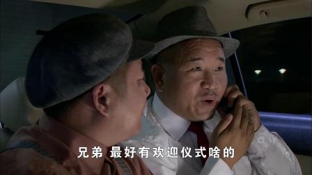 村里接待贵宾,刘能亲自出面让刘大脑袋免费,还要准备欢迎仪式