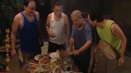 杨光的快乐生活:老爷子以为楼下着火了,杨光下去一下,众人在杨光家烧烤!