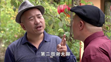 刘能买不下烟,把责任全怪给赵四和大脚,这段给我笑岔气了!