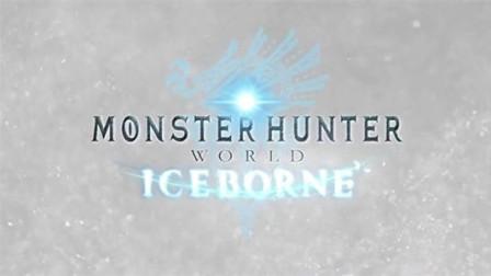 怪物猎人冰原冥赤龙初讨伐