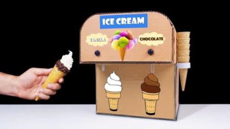 手工DIY双色甜筒冰激凌自助售卖机,巧克力搭配香草真是绝配