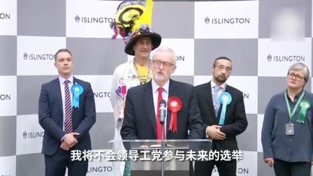 选举大败 科尔宾:不会领导工党参加未来选举