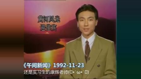 【20年前的康辉,被帅到的举手