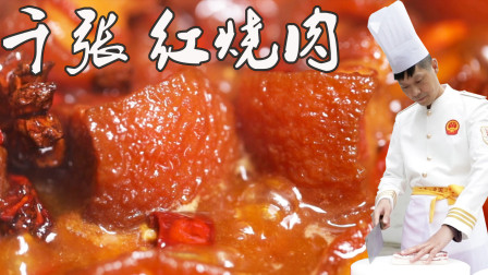【大师的菜】最家常的红烧肉,搭配宜宾特色食材臭千张,大师教你做!