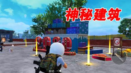 和平精英情报局 春节模式抢先体验,打爆气球,还能获得空投!