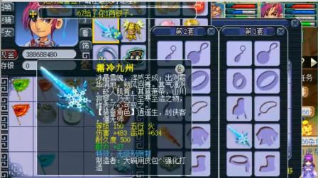 梦幻西游:氪金大唐拿上无级别武器了,老王自己掏腰包亲手鉴定的