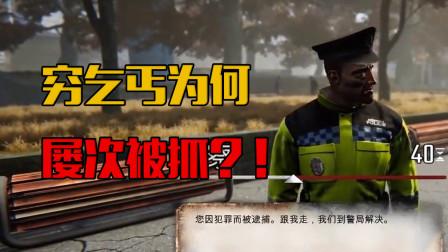 乞丐模拟器:楚河偷东西屡次被抓,警局像家一样