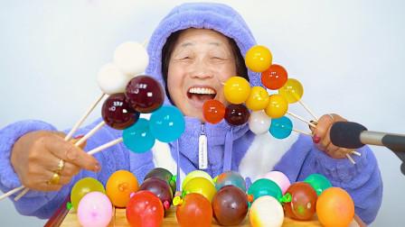 全网最酷的80岁老奶奶做吃播,美味又香甜的气球果冻,吃得过程好欢乐!
