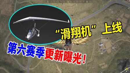 """绝地求生:第六赛季更新内容大曝光!全新""""滑翔机""""载具将上线!"""