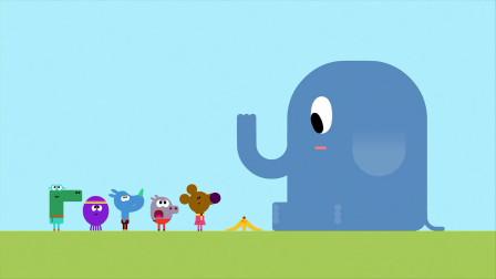 嗨道奇第一季:大象非常的不开心,为什么呢