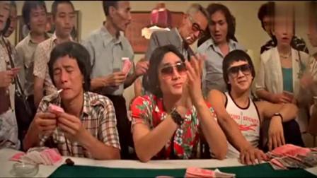 千门八将:玩牌九就服他了,庄家输的满头大汗,还要叫老板来