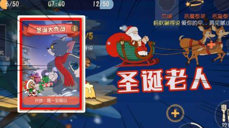 猫和老鼠手游:共研服上架全新休闲模式,里面竟然有圣诞老人!