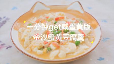 一分钟get咸蛋黄版「金沙蟹黄豆腐」竟然比真.蟹黄豆腐还好吃~