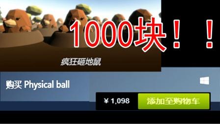 一个打地鼠游戏居然卖1000块钱!今天up主买了!带你们看看到底值不值这个价格!