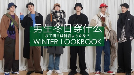 【Nanyou】男生入冬必看 / 一衣多穿的秘诀 / 6件棉服混搭18套look