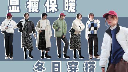 冬季就要毛茸茸  冬日羊羔毛大衣棉服分享  好看又百搭的内搭  裙子  裤子  配饰