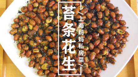 """上海妈妈教你""""苔条花生""""家常做法,香脆可口,必备下酒菜之一!"""