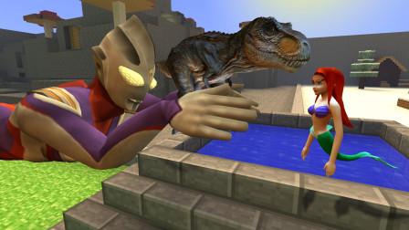 我的世界迪迦奥特曼用霸王龙吓美人鱼