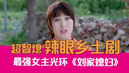 【老邪吐槽】最强女主光环!爆笑吐槽看完智熄的《刘家媳妇》