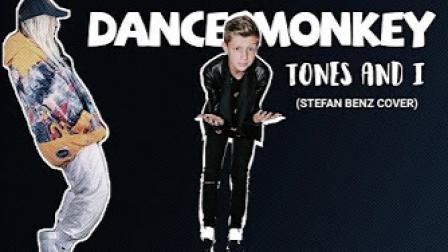 小正太Stefan翻唱Tones And I热单Dance Monkey