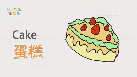 亲子英语简笔画,画蛋糕简笔画,学画画同时学英语单词