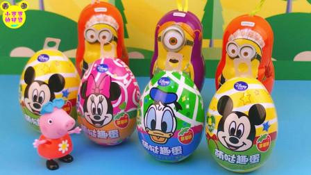 米奇妙妙屋和小黄人奇趣蛋分享!粉红猪小妹拆玩具蛋