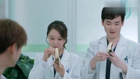 医生给实习生带了香蕉,实习生张口要吃,怎料这香蕉不是用来吃的