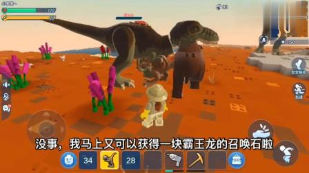乐高无限:在火山地图寻找一天一夜,也没有找到霸王龙的化石