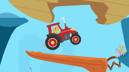 恐龙碰碰车 开拖拉机 恐龙救援队开挖掘机游戏86