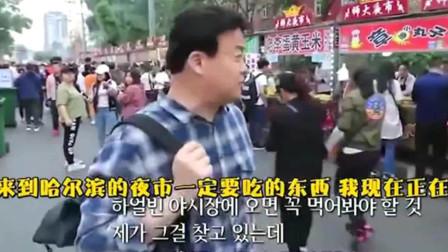 """韩国""""白钟元""""在哈尔滨街头寻找必点小吃,是烤冷面太美味了"""