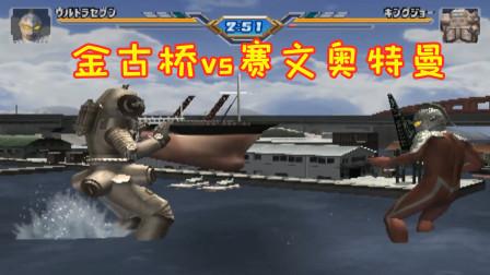 奥特曼格斗进化:赛文奥特曼vs金古桥,智能机器人的复仇!