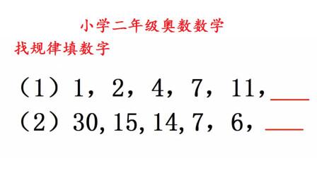 小学二年级奥数找规律,第二题难住一大半学生