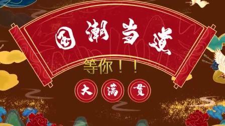 《中华熊猫》欢乐新年预告片 国潮来啦!
