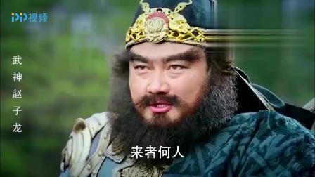 赵子龙:虎牢关三英战吕布,凶猛无比,打得吕布落荒而逃!