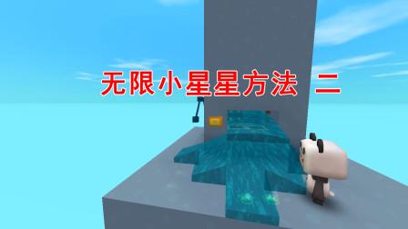 迷你世界小课堂16:制作无限刷星星的刷怪塔,第一步很简单