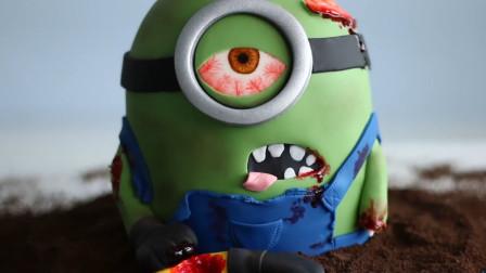 """糕点师脑洞太大!制作创意""""小黄人""""僵尸蛋糕,你们敢吃吗"""