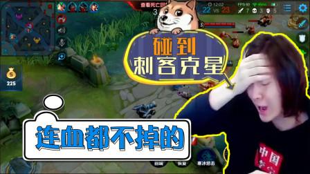张大仙兰陵王碰到刺客克星:他怎么连血都不掉?观众:满血被反杀