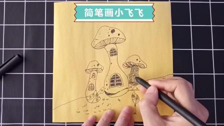 蘑菇房子简笔画教程,简单漂亮,小朋友一起来学习吧!