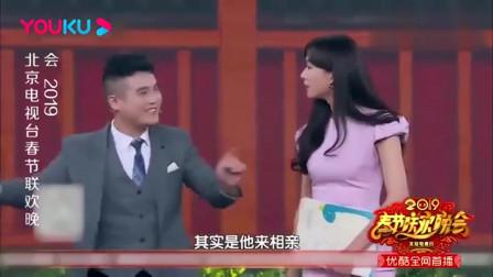宋小宝林志玲搞笑相亲,宋小宝问林志玲:你是不是有病?