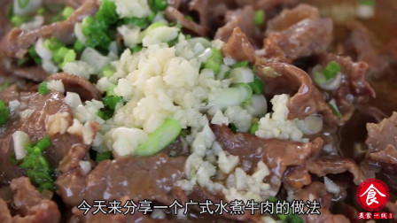 广式水煮牛肉的做法,营养丰富,肉质滑嫩鲜香,太好吃了