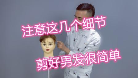 男士发型搓坡的技巧讲解,注意这几个细节,剪男发很简单!