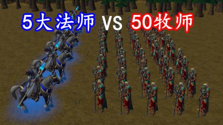 魔兽争霸:5名大法师VS50牧师,全程势均力敌,结局一招定胜负!