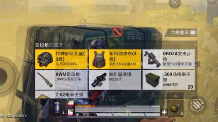 和平精英:打劫敌人信号枪空投,竟有AWM,拿起美滋滋!