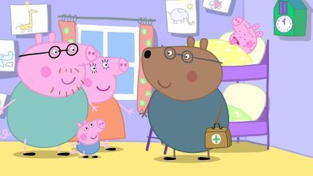 小猪佩奇:佩奇脸上起了很多红色小点,医生给佩奇看发现是疹子