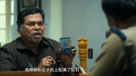 印度史诗级科幻巨作,史上最贵的手机在印度,价值两千万